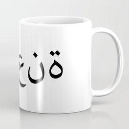 Fuck in Arabic - allaena Coffee Mug