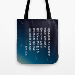 Between your eyes and mine Tote Bag