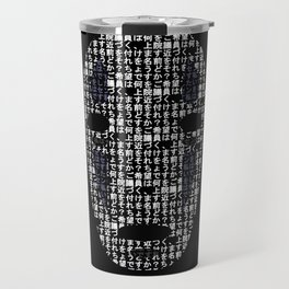 No-Face Mask Typograph Travel Mug