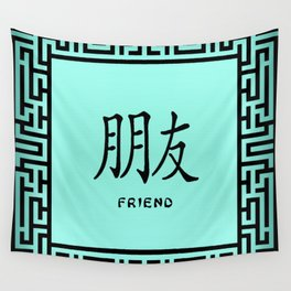 "Symbol ""Friend"" in Green Chinese Calligraphy Wall Tapestry"