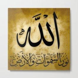Allah Nur Alsamawat Wa Alard (الله نور السموات والأرض) Metal Print