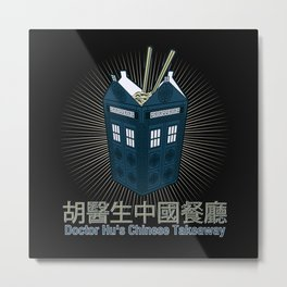 Doctor Hu's Chinese Takeaway (Dr Who) Metal Print