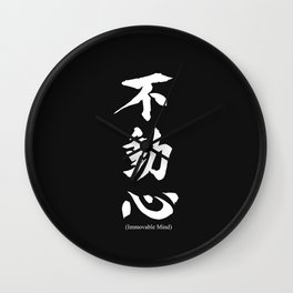 Fudoshin Japanese Kanji Meaning Immovable Mind Wall Clock