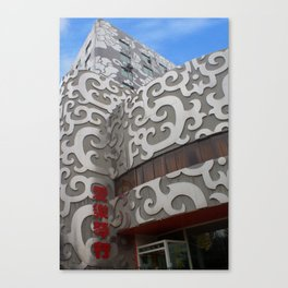 Silver Building in Xi'an Canvas Print