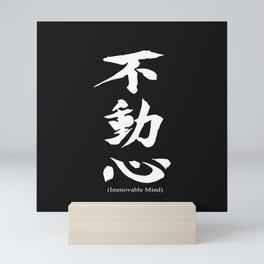 Fudoshin Japanese Kanji Meaning Immovable Mind Mini Art Print