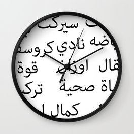 Gym Arabic English Wall Clock
