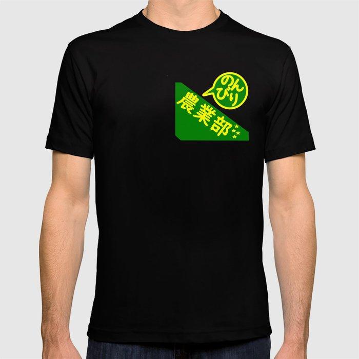 Club d'agriculture insouciant T-shirt