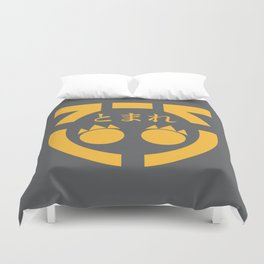 Stop! (amber yellow) Duvet Cover