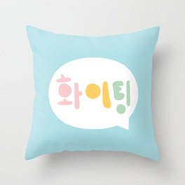 FIGHTING! 화이팅 (Korean) Throw Pillow