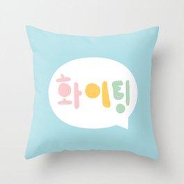 FIGHTING! 화이팅 (Korean) Throw Pillow