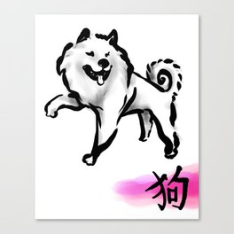 Chinese Ink Dog Canvas Print