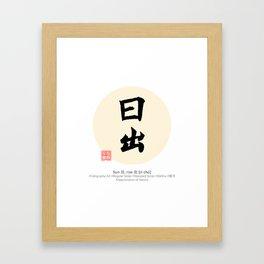 Sun Rise - Chinese Calligraphy Art Framed Art Print