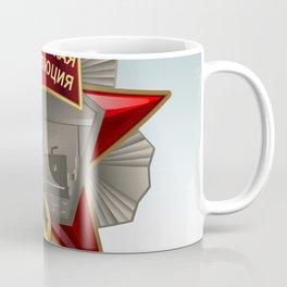 Soviet order of the October Revolution on a bright background. Coffee Mug