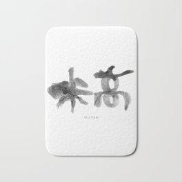 Name: Michael in Chinese word of Cantonese Translation Bath Mat