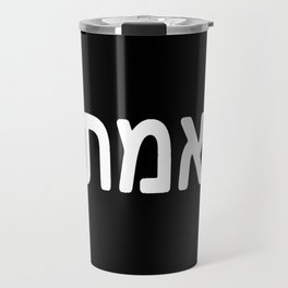 Emet אמת truth Travel Mug