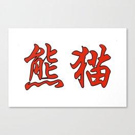 Chinese characters of Panda Canvas Print