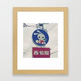 Tokyo Japan Store Framed Art Print
