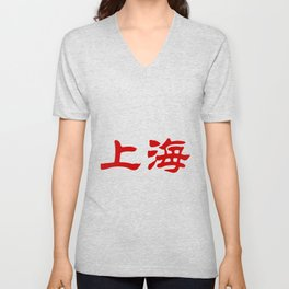 Chinese characters of Shanghai Unisex V-Neck