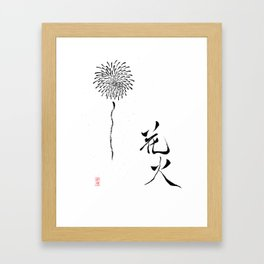 Fireworks ——花火—— Framed Art Print