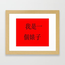 Revenge collection I:«I am a whore» in traditionnal chinese Framed Art Print