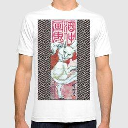 Kyosai Dancing Bakeneko with Auspicious Sayagata T-shirt