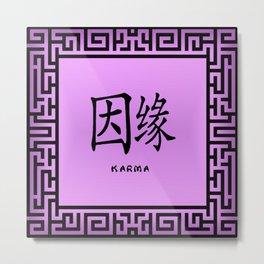 """Symbol """"Karma"""" in Mauve Chinese Calligraphy Metal Print"""