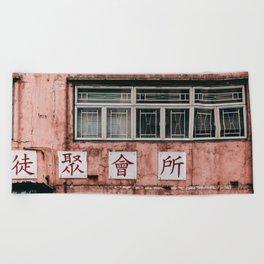 Aging Pink Facade, Hong Kong Beach Towel