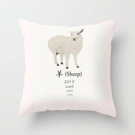 Sheep - Chinese Zodiac Sign Throw Pillow