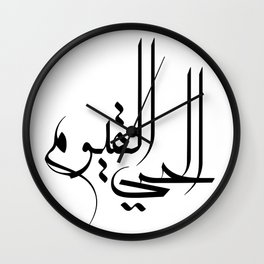 "Al-Hayy Al-Qayyum ""الحي القيوم"" Names of Allah Islamic calligraphy. Wall Clock"