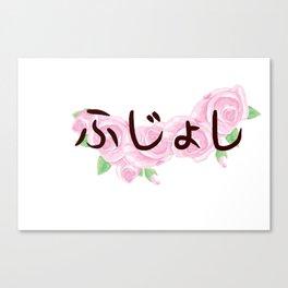 Fujoshi Canvas Print
