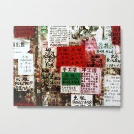 Leaflet Wall Metal Print