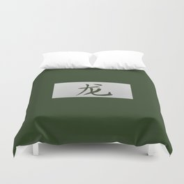 Chinese zodiac sign Dragon green Duvet Cover