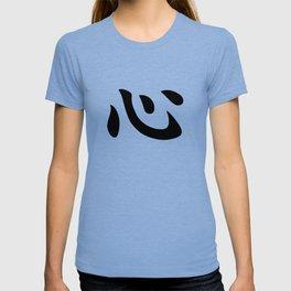 心 - Heart in Japanese T-shirt