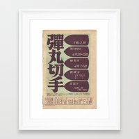 "dangan ronpa Framed Art Prints featuring Advertisement of ""Dangan Kitte"" (One of Japanese War Bond). by Chateau Partay"