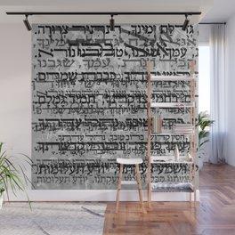 Hebrew Art Ana B'Ko'ach (A Kabbalistic Prayer) Jewish Spiritual Kabbalah Wall Mural