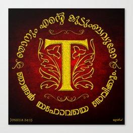 Joshua 24:15 - (Gold on Red) Monogram T Canvas Print