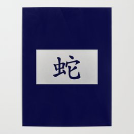 Chinese zodiac sign Snake blue Poster