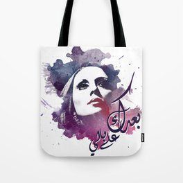 Baadak Ala Bali (You're still on my mind) - Fairuz Tote Bag