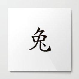 Chinese zodiac sign Rabbit Metal Print