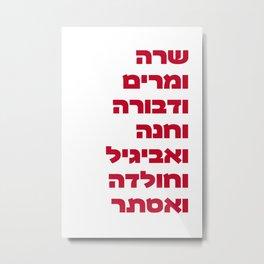 Team Female Prophets! Hebrew Inspirational Art Metal Print