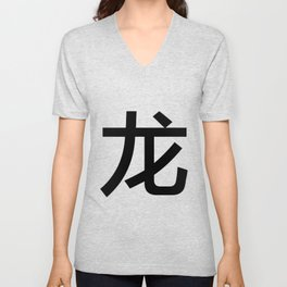 Chinese characters of Dragon Unisex V-Neck