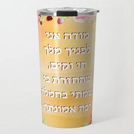 Hebrew Modeh Ani Prayer Watercolor Art for Children Travel Mug
