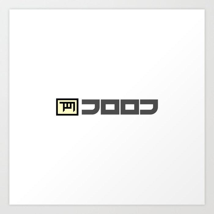 JOOJ Logotype Art Print