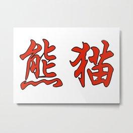 Chinese characters of Panda Metal Print