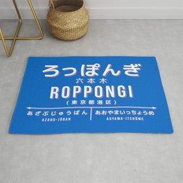 Vintage Japan Train Station Sign - Roppongi Tokyo Blue Rug