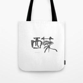Simon_Name_Abstract_Calligraphy_typo_Chinese Word_05 Tote Bag