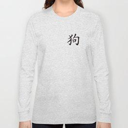 Chinese zodiac sign Dog Long Sleeve T-shirt