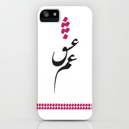 Persian Font - Love Sick iPhone Case
