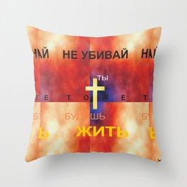 Стоп Война_01 от Виктория Дерегус Throw Pillow