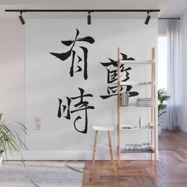 Sometimes Blue —— 有時藍 (only words) Wall Mural